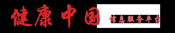 健康中国信息服务平台